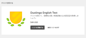 Duolingo English Testのトップ画面